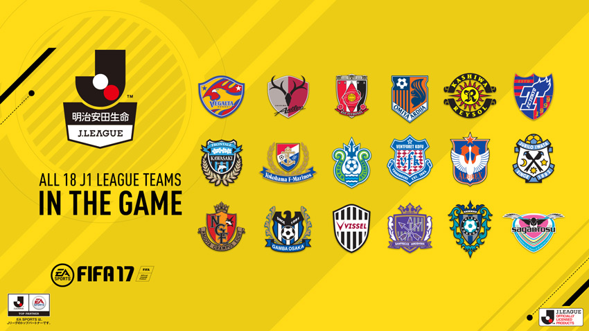 J-League to feature in FIFA 17 |